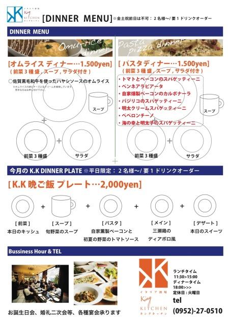 平日ディナーのコピー
