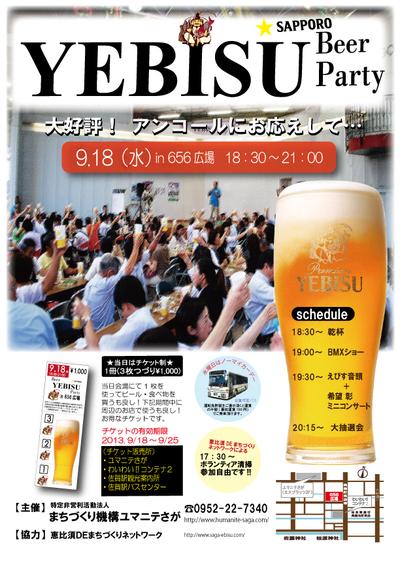 2013.09.18-えびすパーティーポスター