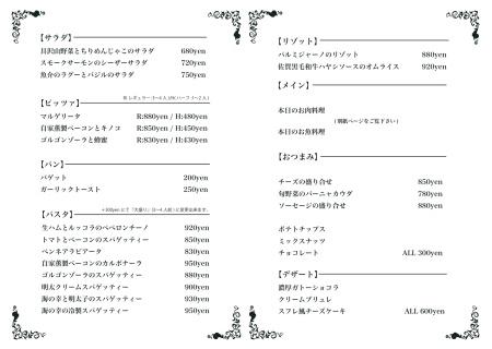 menu.2jpg