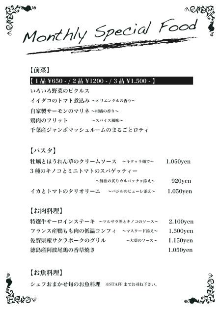 food 10-11④のコピー