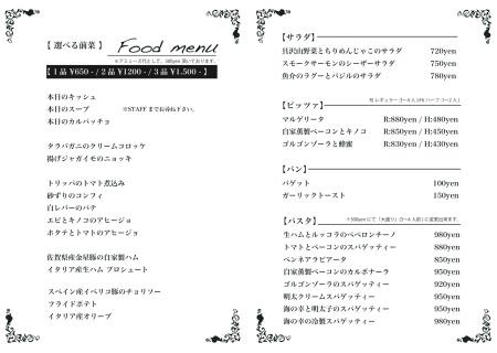 新メニュー3のコピー
