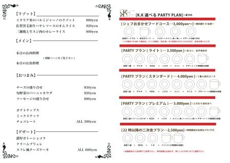 新メニュー4のコピー